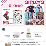 FREE goodies from Sisters Magazine Giveaway!