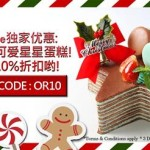 FREE Code, enjoy 10%off of Nadeje Christmas Special Giveaway!