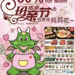 Bar B Q Plaza Offer 50%off Mother's Day Promotion!