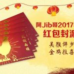 FREE 阿Jib哥 Red Packet (Ang Pow) Giveaway To Your Doorstep!