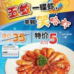Dynasty Dragon Seafood Restaurant Offer Large Dish of Shrimp at only RM5! – 一大碟明虾只需RM5而已!