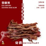 FREE 棒棒 – 我家香肉干肉丝200g Meat Giveaway! – 免费肉干吃!