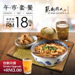 Dragon-i's Set Lunch Promo Is Back Again! – 笼的传人的RM18+套餐终于回归啦!