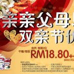Jogoya Buffet Restaurant Loving Parent's Dearly Deal! – 亲亲父母恩,双亲节优惠!