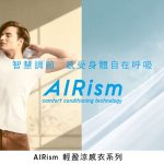 FREE UNIQLO's AIRism Samples & Vouchers Giveaway! – 赠送UNIQLO轻盈凉感衣和优惠券!