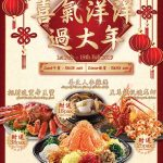 Jogoya Buffet Restaurant Chinese New Year Complimentary Dishes! 免费Jogoya喜氣洋洋過大年佳肴!