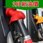 RON95, RON97 and diesel prices go down at midnight!