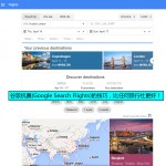 6 of Google Flights Tricks that are Better Than any Travel Agent!