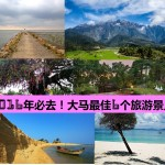 The Best 6 Attraction Place at Malaysia, You Must Visit in Yr 2016!