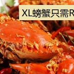 Get an exclusive XL CRAB for only RM1!
