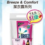 FREE Unilever Breeze Gift Giveaway!
