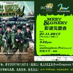 FREE Ah Boys To Men 4 Meet & Greet Session Movie Tickets Giveaway! – 免费《新兵正传IV》戏票送出!