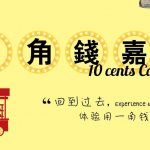 Canton Kitchen 老招牌 10 cents Carnival 2018 Is Back! – 一角钱嘉年华重磅回归啦!