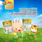 FREE Morinaga Chil-kid Trial Pack Voucher Giveaway! – 免费Morinaga Chil-kid试用包奶粉优惠券!