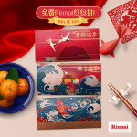 FREE Rinnai AngPow Packet Giveaway! 免费精美的红包封送出,寄到家!