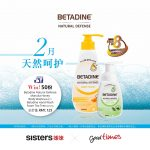 FREE Betadine Skin Care Products Giveaway! 送你Betadine呵护系列产品!