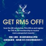 FREE The Alley RM 5 OFF Voucher! 免费鹿角巷RM5的折扣券!
