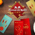 FREE 2020 Red Packet Giveaway! 免费2020 新年红包封送出!